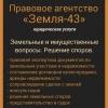 Zemlya-43