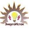 energoistok