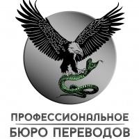 Buro_Perevodov