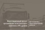 Портфолио Victor_NVO-consult