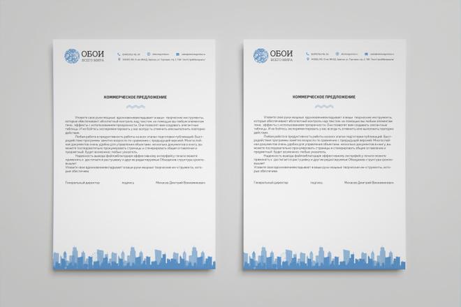 Создам фирменный бланк 2 - kwork.ru