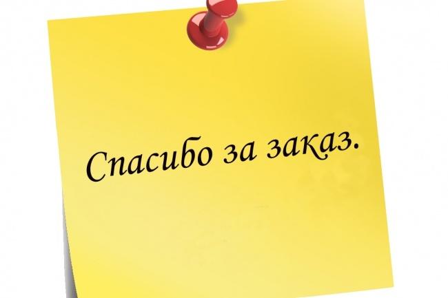 Создание интернет-магазина на любой платформе 3 - kwork.ru