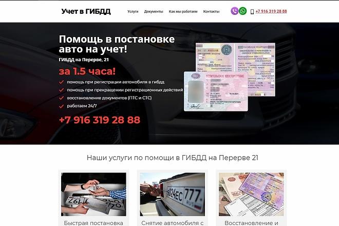 Создам современный сайт на Wordpress 7 - kwork.ru