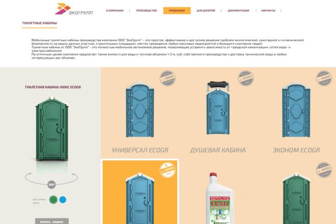 Дизайн сайта для вашего бизнеса 9 - kwork.ru