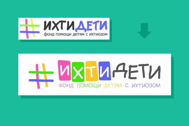 Качественный лого по вашему рисунку. Ваш логотип в векторе 66 - kwork.ru