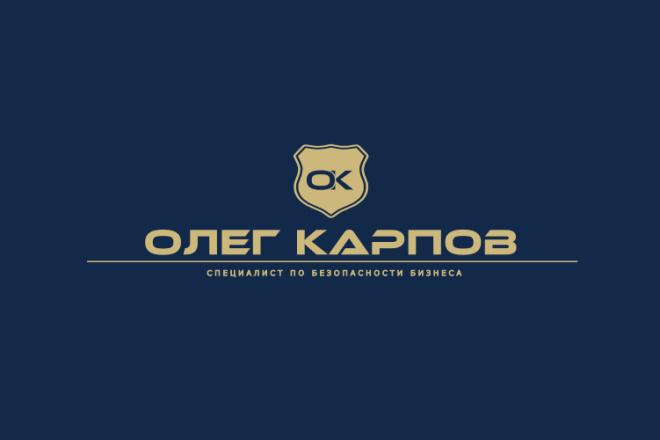 Сделаю стильный именной логотип 235 - kwork.ru