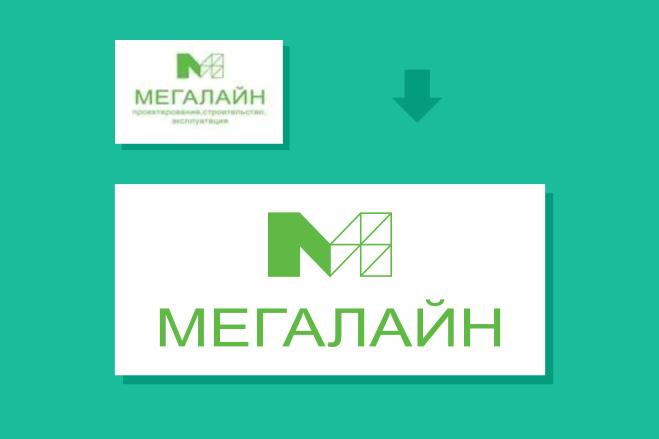 Качественный лого по вашему рисунку. Ваш логотип в векторе 52 - kwork.ru