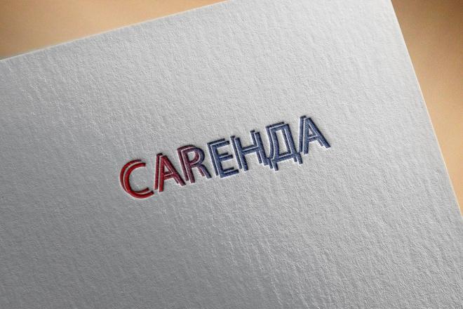 Эксклюзивный логотип в 3 вариантах 22 - kwork.ru