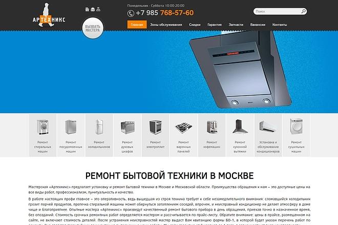 Скопирую Landing Page, Одностраничный сайт 28 - kwork.ru