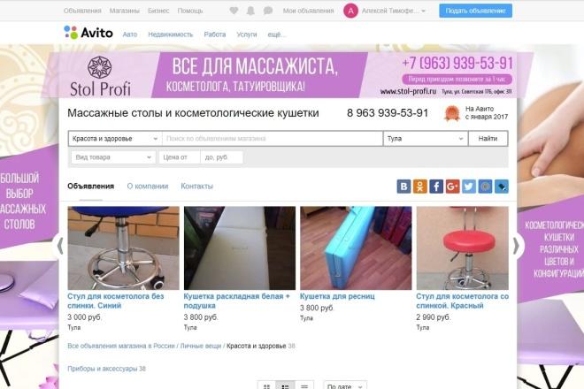 Фон для магазина на Авито. ру 121 - kwork.ru