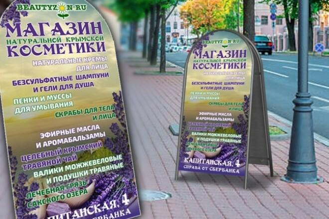 Дизайн штендера 3 - kwork.ru