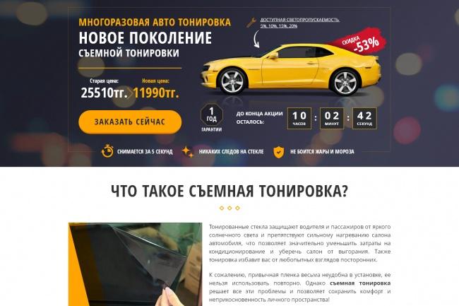 Создам лендинг на вордпресс 54 - kwork.ru