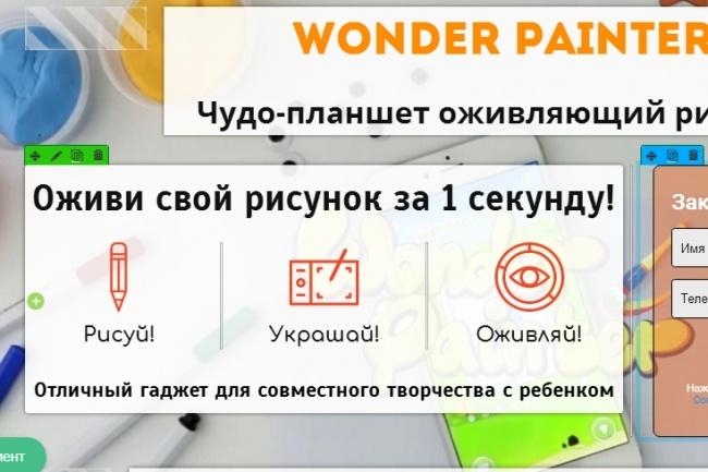 Создам лендинг на вордпресс 47 - kwork.ru