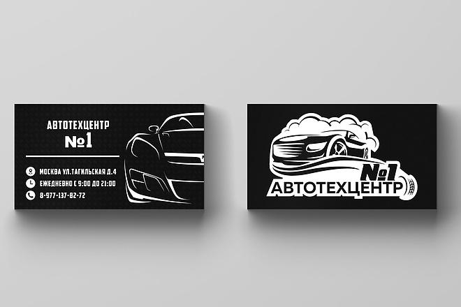 Разработаю визитки любой сложности 10 - kwork.ru