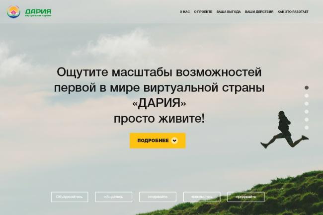 Нарисую дизайн лендинга landing page 13 - kwork.ru