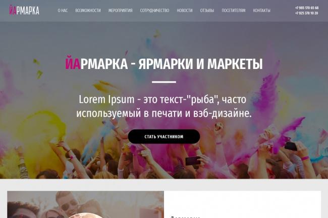 Нарисую дизайн лендинга landing page 10 - kwork.ru