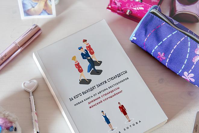 Я создам профессиональную обложку для книги 1 - kwork.ru