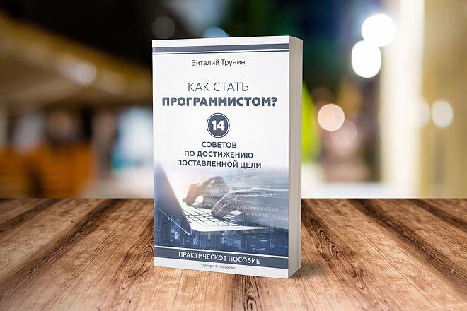 Сделаю 3D обложку для инфопродукта, DVD, CD, книги 18 - kwork.ru