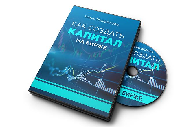 Сделаю 3D обложку для инфопродукта, DVD, CD, книги 15 - kwork.ru