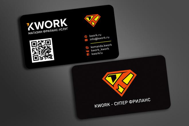 Создам 3 варианта визитки 34 - kwork.ru