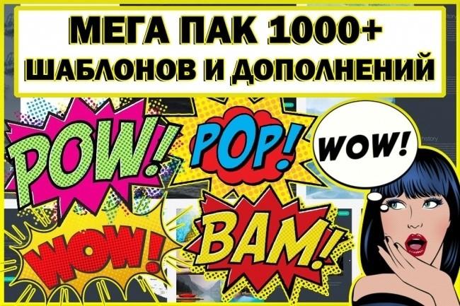 ПАК 1000 шаблонов и дополнений для WordPress 30 - kwork.ru