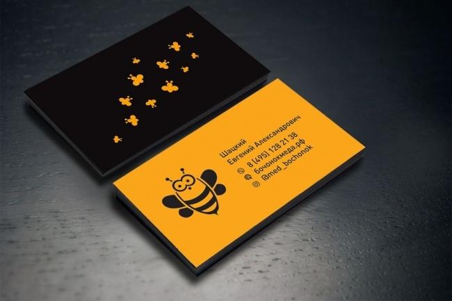 Создам 3 варианта визитки 58 - kwork.ru