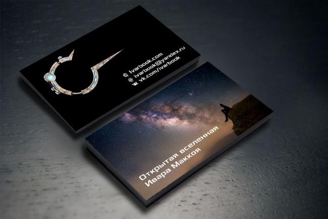 Создам 3 варианта визитки 87 - kwork.ru
