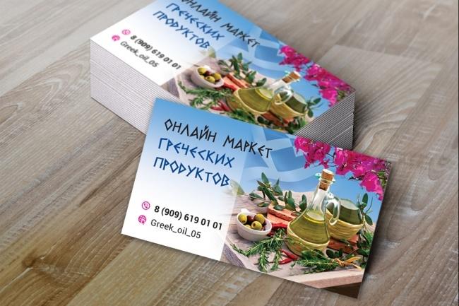 Создам 3 варианта визитки 85 - kwork.ru