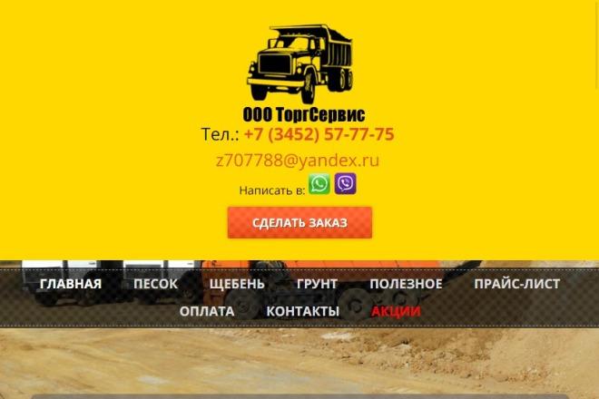 Верстка страницы html + css из макета PSD или Figma 4 - kwork.ru