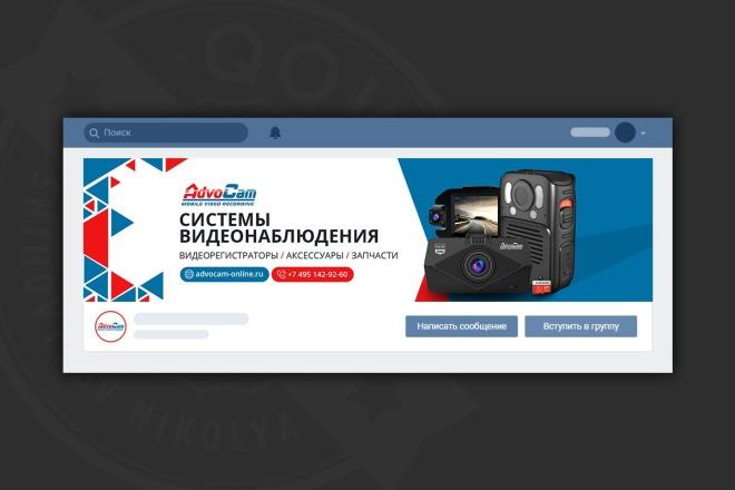 Оформление сообщества в вк 1 - kwork.ru