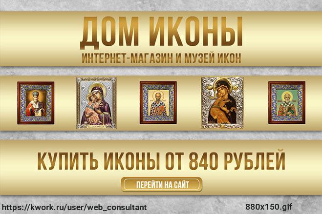 Баннер анимированный . gif 1 - kwork.ru