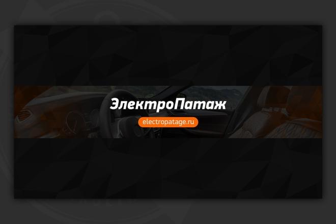 Оформлю канал YouTube 44 - kwork.ru