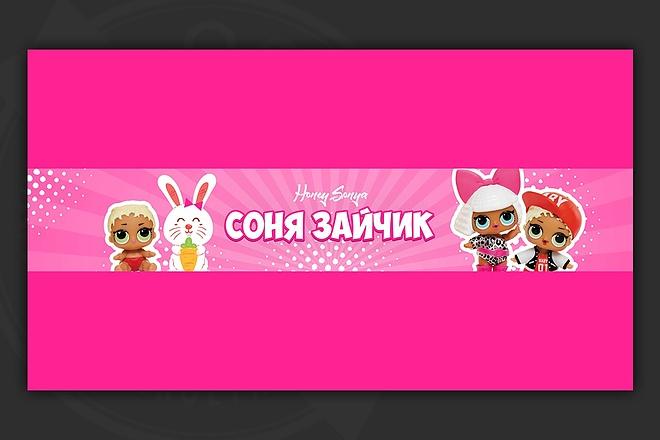 Оформлю канал YouTube 60 - kwork.ru