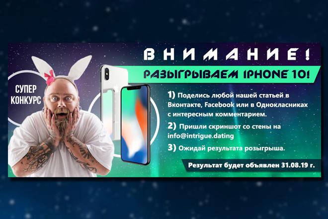 Создаю цепляющие баннеры быстро и недорого - два за один кворк 62 - kwork.ru