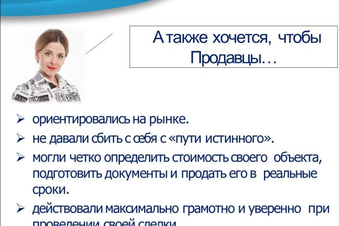 Презентация на любую тему 32 - kwork.ru
