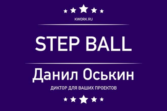 Диктор для ваших проектов 9 - kwork.ru