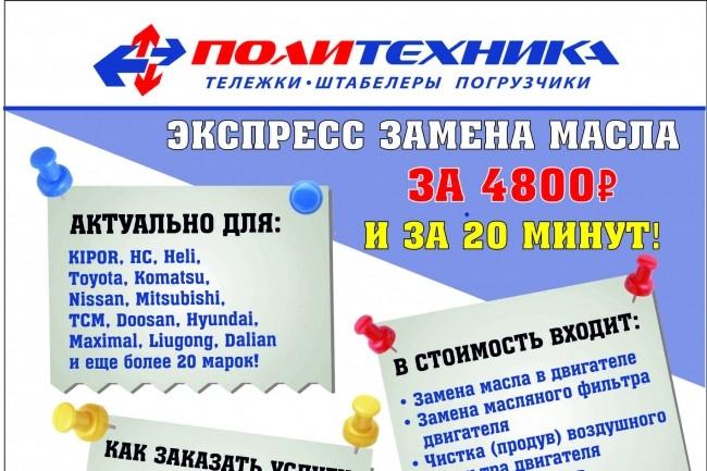 Создам листовку, флаер 1 - kwork.ru
