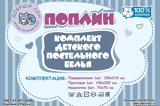Макет этикетки 91 - kwork.ru