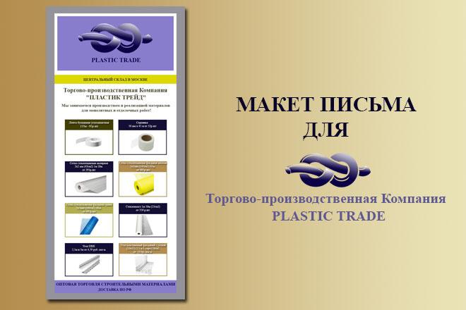 Создам html письмо для e-mail рассылки 15 - kwork.ru