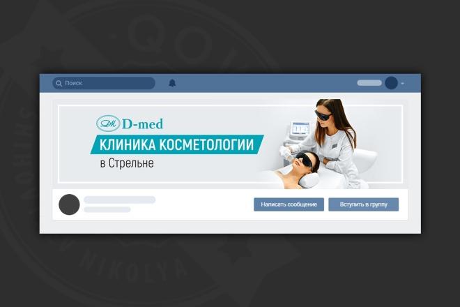 Оформление сообщества в вк 49 - kwork.ru