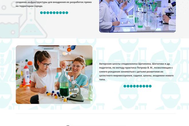 Создание адаптивного лендинга из 4 блоков или больше 7 - kwork.ru