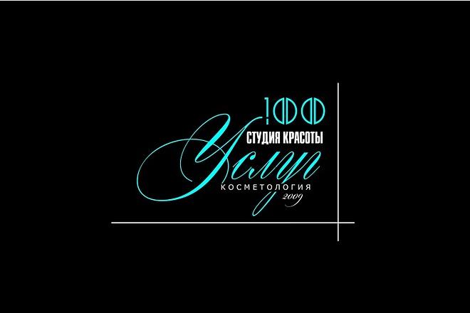 Создам элегантный шрифтовой логотип 90 - kwork.ru