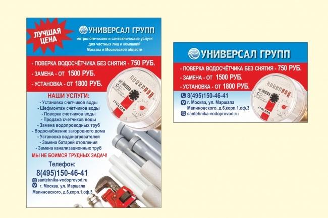 Листовка или флаер 17 - kwork.ru