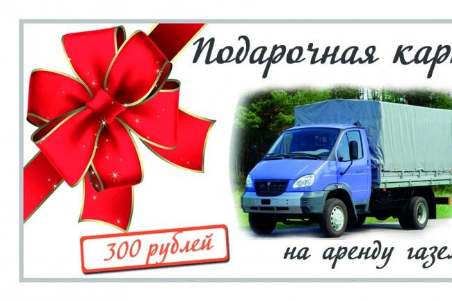 Сделаю дизайн-макет визитки 2 - kwork.ru