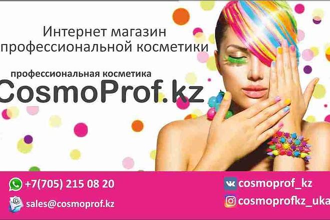 Создание макета визитки 18 - kwork.ru