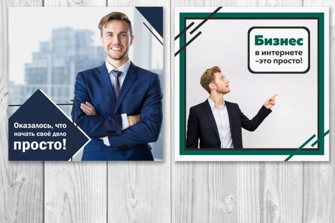 Баннеры для сайта или соцсетей 27 - kwork.ru