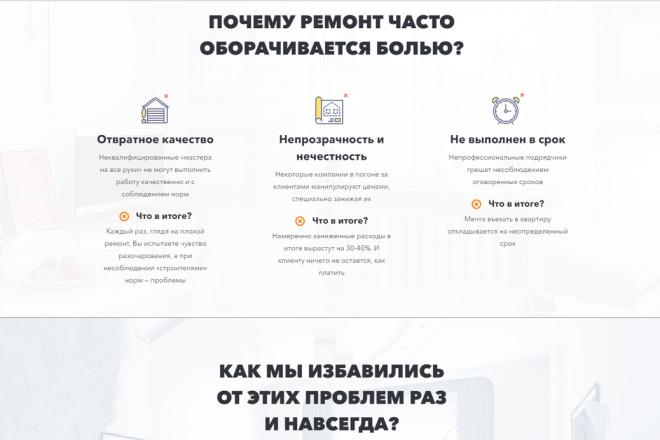 Скопирую Landing Page, Одностраничный сайт 80 - kwork.ru