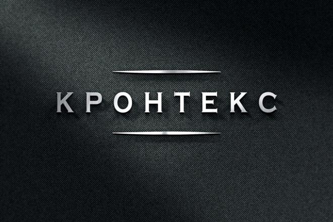 Разработаю дизайн логотипа 175 - kwork.ru
