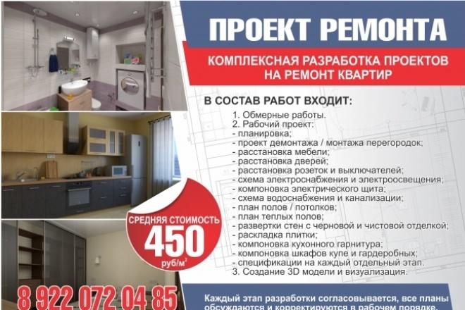 Выполню 2 варианта флаера, листовки 115 - kwork.ru
