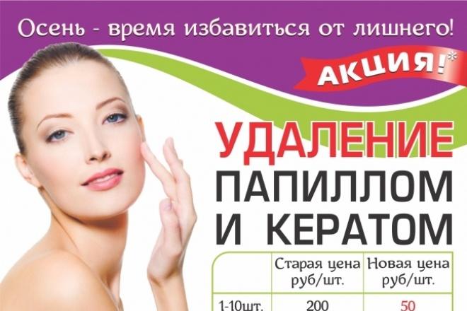 Выполню 2 варианта флаера, листовки 106 - kwork.ru